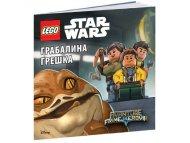 LEGO LEGO STAR WARS: GRABALINA GREŠKA
