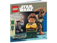 LEGO LEGO STAR WARS: MISIJA: TREDVEL