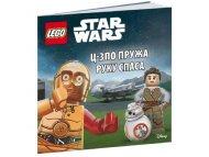LEGO LEGO STAR WARS: C-3PO PRUŽA RUKU SPASA