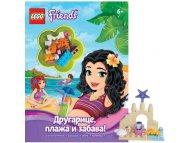 LEGO LEGO FRIENDS: DRUGARICE, PLAŽA I ZABAVA!